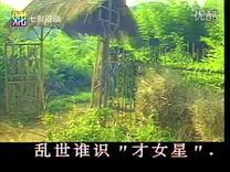 越剧电影【人比黄花瘦】傅全香