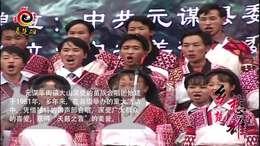元谋县——羊街苗族四声部合唱_云南【东华影视网】