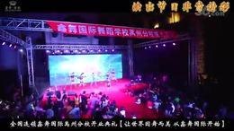 全国连锁鑫舞国际舞蹈培训学校禹州分校3分钟短视频