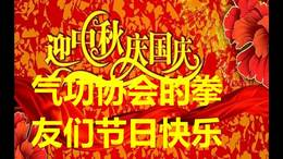 气功协会庆十一