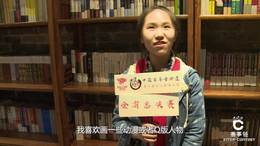 艺道游学第二届总决赛选手采访
