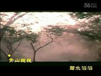 电影《三个失踪的人》插曲  相逢之歌