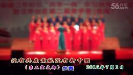 合唱:没有共产党就没有新中国(2016.7.1 )