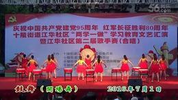 江华社区庆祝建党95周年文艺汇演开场鼓舞(2016.7.1)