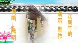 江南竹韵广场舞《旗袍赋》编舞:応子