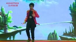 第22届WCOPA世界表演艺术锦标赛舞蹈表演