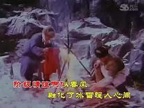电影《激战无名川》插曲  英雄不怕冰雪寒