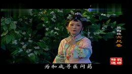 戏曲   【黄梅戏】《六尺巷》精彩选场  空中剧院 20160627