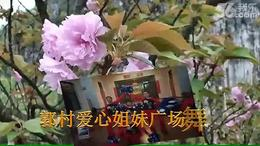 北郭村爱心姐妹开心广场舞:火火的情郎