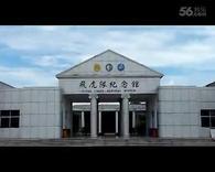 参观和平园飞虎队纪念馆