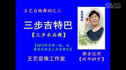 王艺自编舞蹈《三步水兵舞》第二版【习舞视频】...