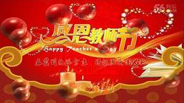 祝老师们节日快乐