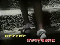 电影《一个独生女的故事》片尾曲