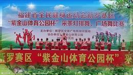 龙岩南城水韵亭舞队:排舞《采茶灯》