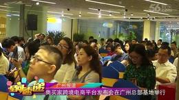 全球好货送到家 重塑生活品质 奥买家跨境电商平台广州发布会
