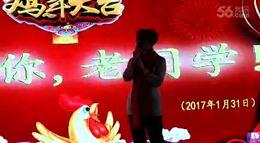 2017年正月初四同学聚会刘衍丽唱的