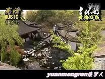 【卓依婷】黄金九岁黄梅戏版MV专辑