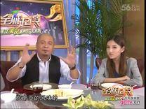 全城起筷 珊瑚汁香茅芥末脆虾球_ 全城起筷