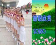 大丰大中果儿舞蹈队12人队形版《大时代》