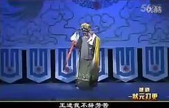 越剧【状元打更】徐标新主演 上海越剧院一团