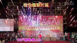 将乐福州联谊晚会(纪念红军长征胜利80周年文艺晚会)
