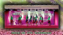 2015浙沪舞友联谊会展示掠影(二)  制作:欢欢