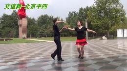 交谊舞 北京平四:最炫民族风