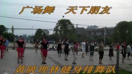 黄陂理林健身排舞队 广场舞 天下朋友