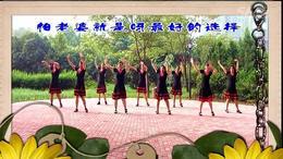 天之蓝广场舞 怕老婆就是爱老婆(郑州滨河花园)编舞:香儿