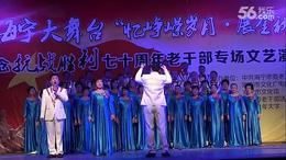 纪念抗战胜利七十周年老干部专场文艺演出 总2015.8.27 ......