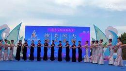 益阳市老干部艺术团旗袍队表演美人窝美荣获总决赛冠军