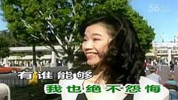 林美惠  孤独的梦  为了你影音