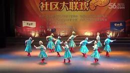 2016安庆市社区大联欢 舞蹈 草原恋
