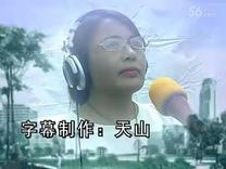祖籍陕西韩城县  曹海燕