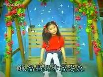 儿童歌曲:祝福妈妈