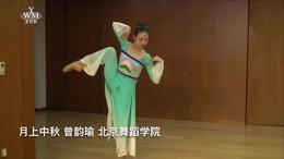 舞蹈 月上中秋 北京舞蹈学院 曾韵瑜