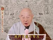 净空法师 净土大经科注(303)