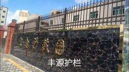 深圳铁艺护栏