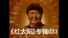 爱剪辑 我们共产党人好比种子