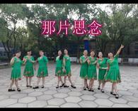 那片思念-南昌航空大学广场舞