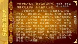 大乘经庄严论6