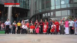 北京残疾人歌唱祖国第一快闪【视频制作:朱良跃】