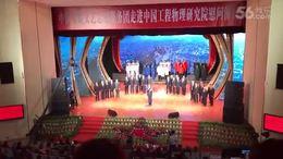 演唱:霍勇   合唱:中国工程物理研究院职工代表