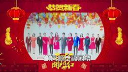 2018新年好运乐陶陶《池鸿议形象动态影片相册