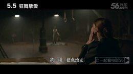 """""""小K""""前女友Soko 传记片《舞女(狂舞挚爱)》中文预告片"""