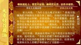 大乘经庄严论 17 2