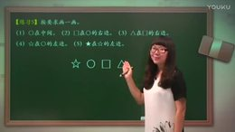 017 位置 练习5视频讲解_高清