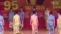 哈尔滨工业大学离退休职工文艺汇演 模特表演《绣红旗》
