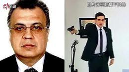 俄罗斯驻土耳其大使被枪击身亡瞬间