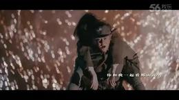 李健《百团大战》主题曲MV 等待黎明 超清